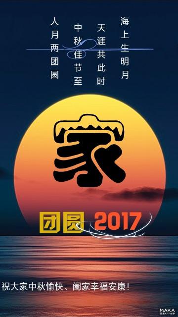 深蓝色复古中秋节祝福贺卡海报