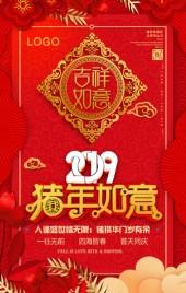 2019喜庆中国风新年祝福贺卡,春节拜年贺卡,企业春节放假通知,公司推广宣传。