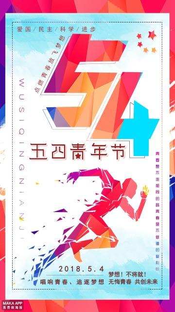 炫彩创意五四青年节海报