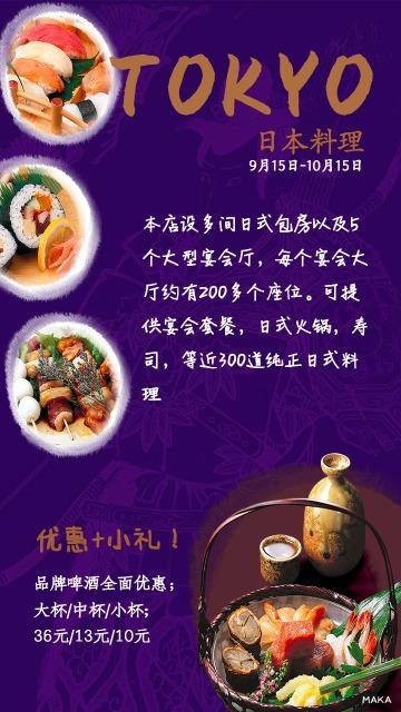 商铺日式料理宣传海报