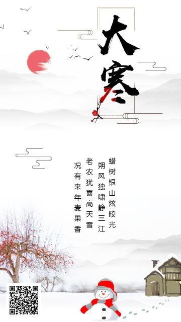 二十四节气大寒活动海报日签