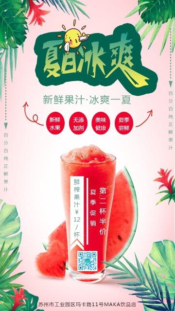 粉色清新风饮品夏季促销手机海报