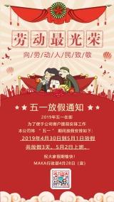 五一劳动节中国风公司企业文化建设宣传海报模板