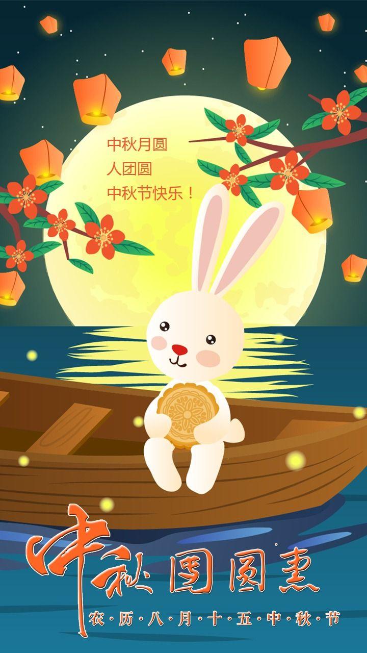 中秋节插画中秋贺卡中秋祝福