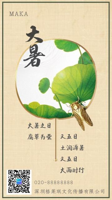 绿色简约大气中国风日签大暑二十四节气文化习俗民俗风俗企业宣传推广通用海报