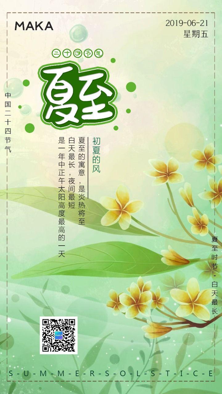 绿色 卡通手绘 二十四节气之夏至 活动宣传推广  通用海报