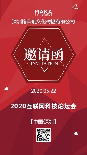炫酷时尚红色企业通用活动会议邀请函手机版海报