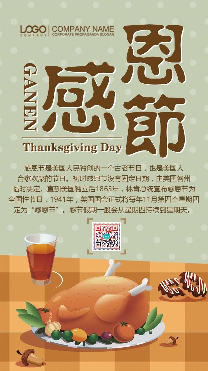 感恩节习俗感恩节介绍感恩节贺卡