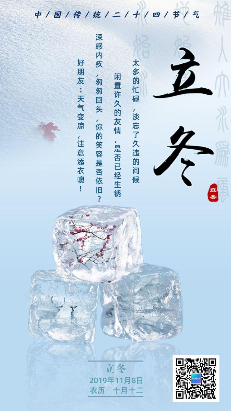 简约大气立冬企业祝福/节气心情签到/节气贺卡海报模板