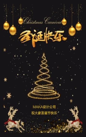 圣诞节黑金高端年会晚会邀请模板通用