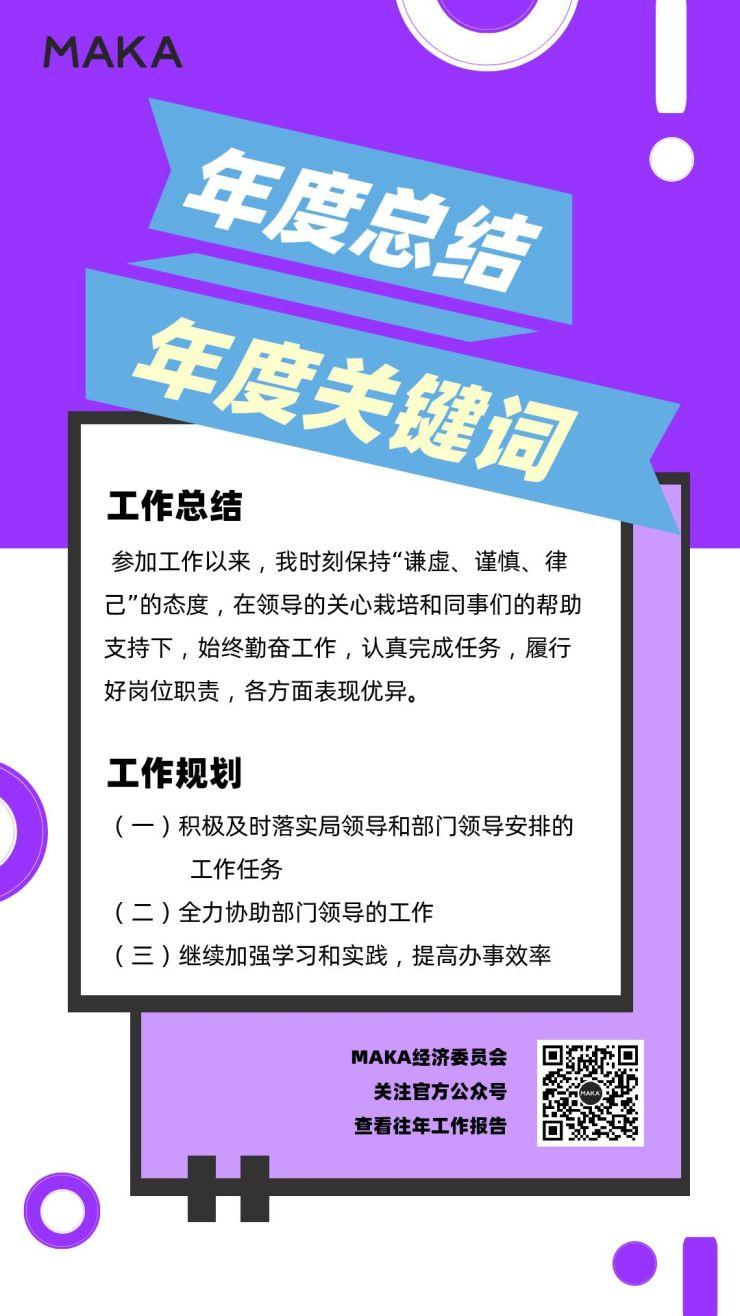 紫色扁平简约年度总结工作报告手机海报模板