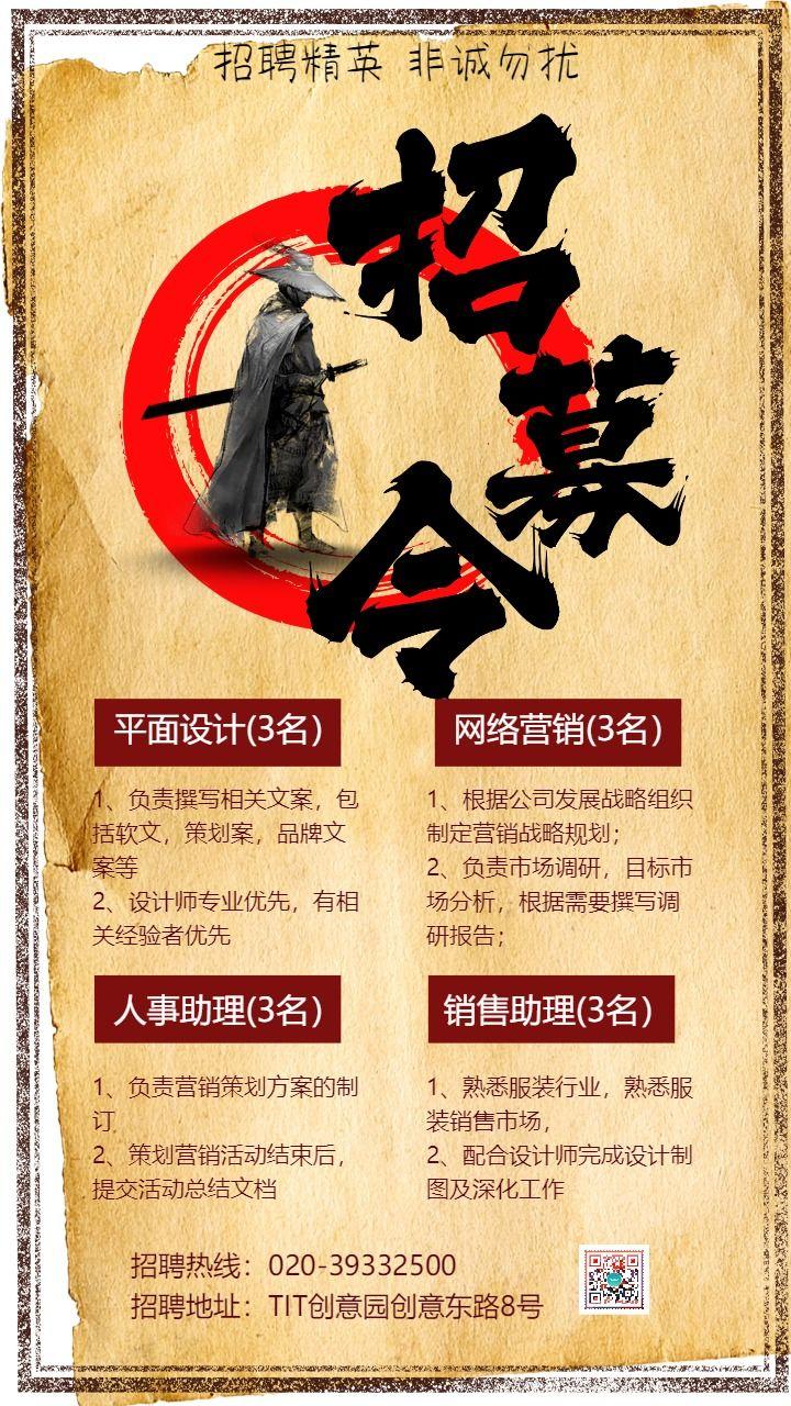 棕色怀旧中国风公司人才精英招聘宣传海报