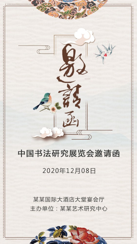 中式邀请函中国风古典邀请函