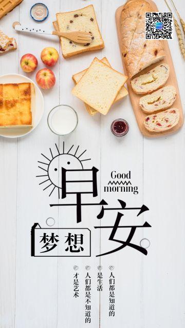 创意早安早餐烤面包牛奶小清新早安梦想励志日签早安心情寄语宣传海报