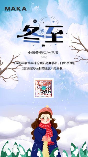 蓝色卡通二十四节气冬至宣传海报
