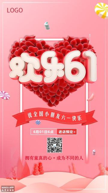 粉红色六一儿童节节日宣传邀请函海报