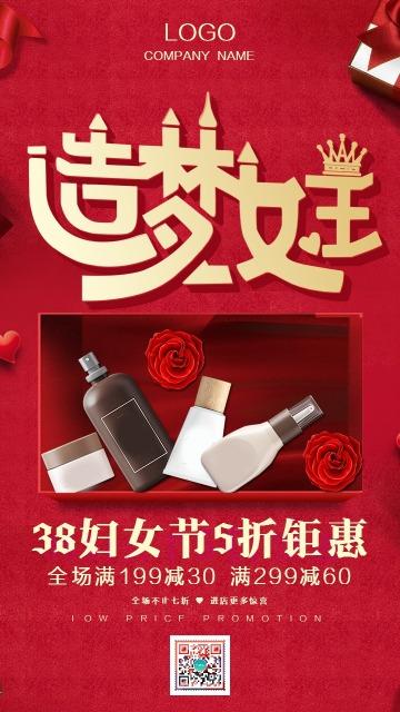 浪漫红色三八女神节妇女节商家促销活动宣传海报
