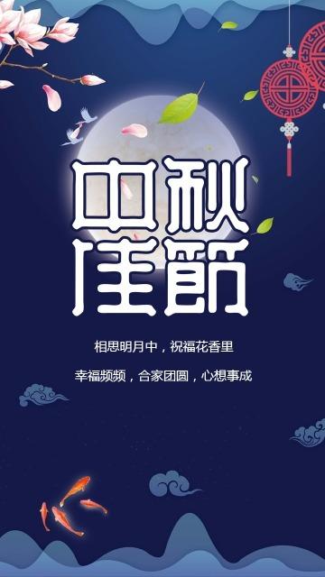 传统中秋佳节祝福中秋节促销海报