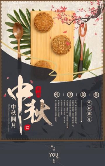 中秋节月饼促销活动