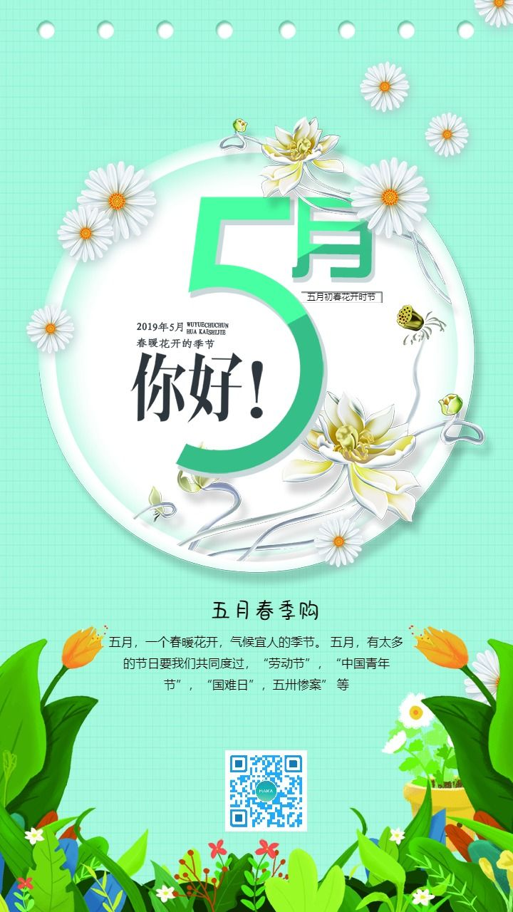绿色清新月初问候五月你好手机海报