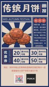 复古报纸月饼中秋节促销海报