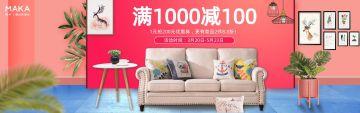 粉色简约电商淘宝家具沙发促销banner模板