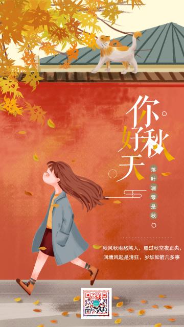 黄色清新简约插画设计风格秋天你好宣传海报