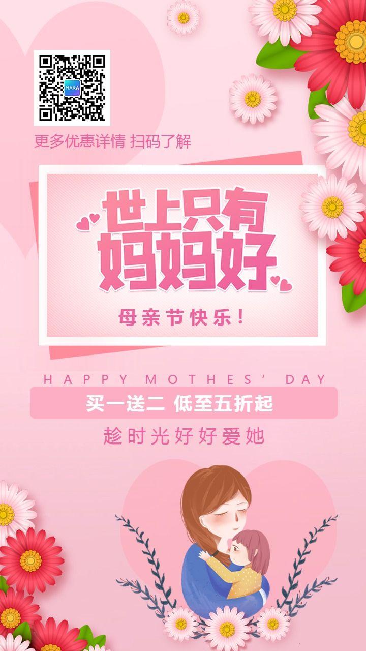 母亲节浪漫温馨节日促销节日贺卡手机版宣传海报