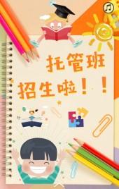 高端中小学生/幼儿园/补习培训班/托管班/辅导班~招生啦