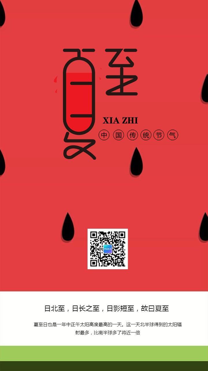 红色简约传统夏至节气日签手机海报
