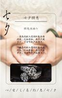 七夕婚纱钻戒高档会所酒店促销打折产品上新宣传模版活动模版-谬斯创想设计