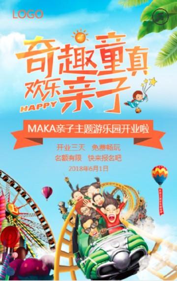 卡通手绘亲子主题儿童游乐园儿童节暑假开业酬宾新店活动特惠