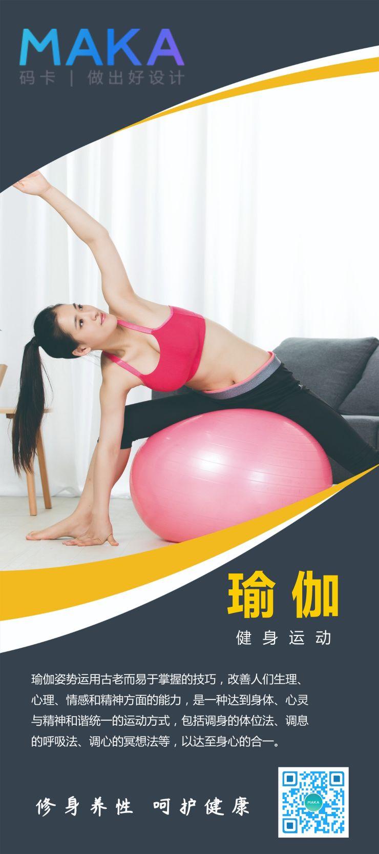 扁平简约设计风格蓝色办公印刷瑜伽宣传1.8米门型展架模版