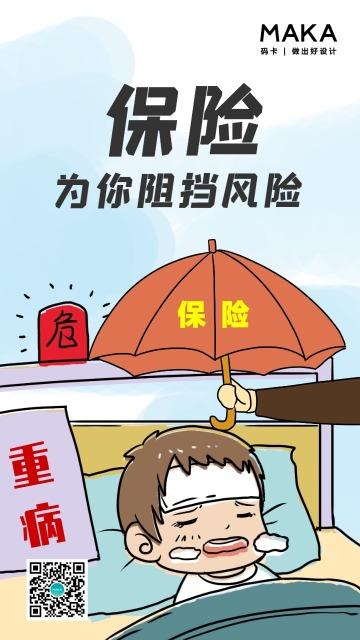蓝色卡通保险宣传推广漫画手机海报