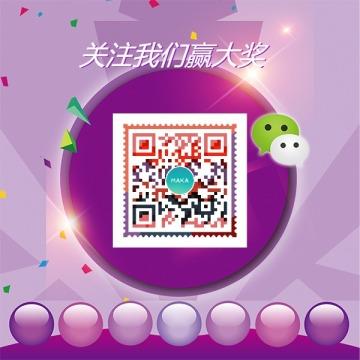 紫色简约创意宣传营销方形二维码