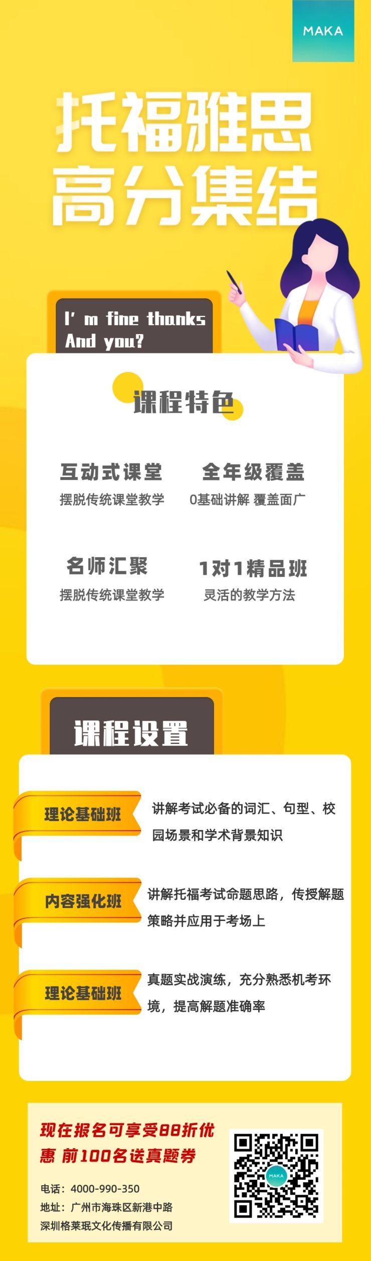 黄色简约托福雅思培训招生文章长图模板