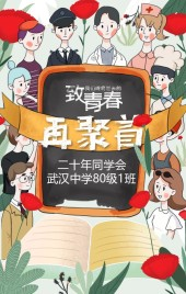 卡通手绘同学会邀请函H5