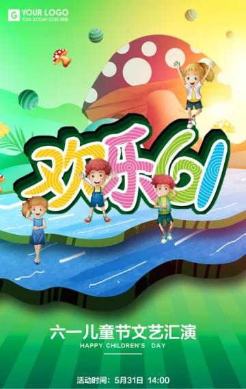 卡通风六一儿童节文化汇演邀请函H5