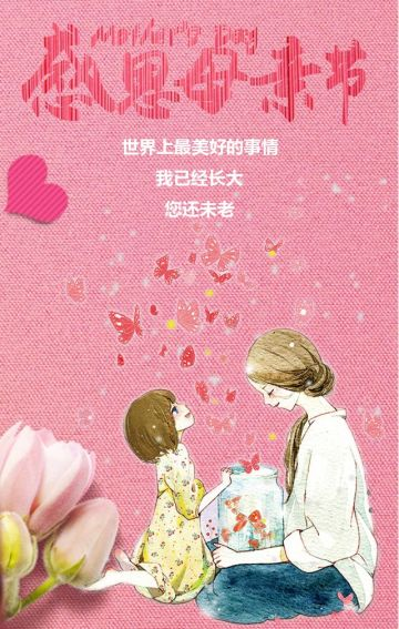 母亲节/感恩母亲节/母亲节贺卡/母亲节祝福/母亲节促销/母亲节产品促销