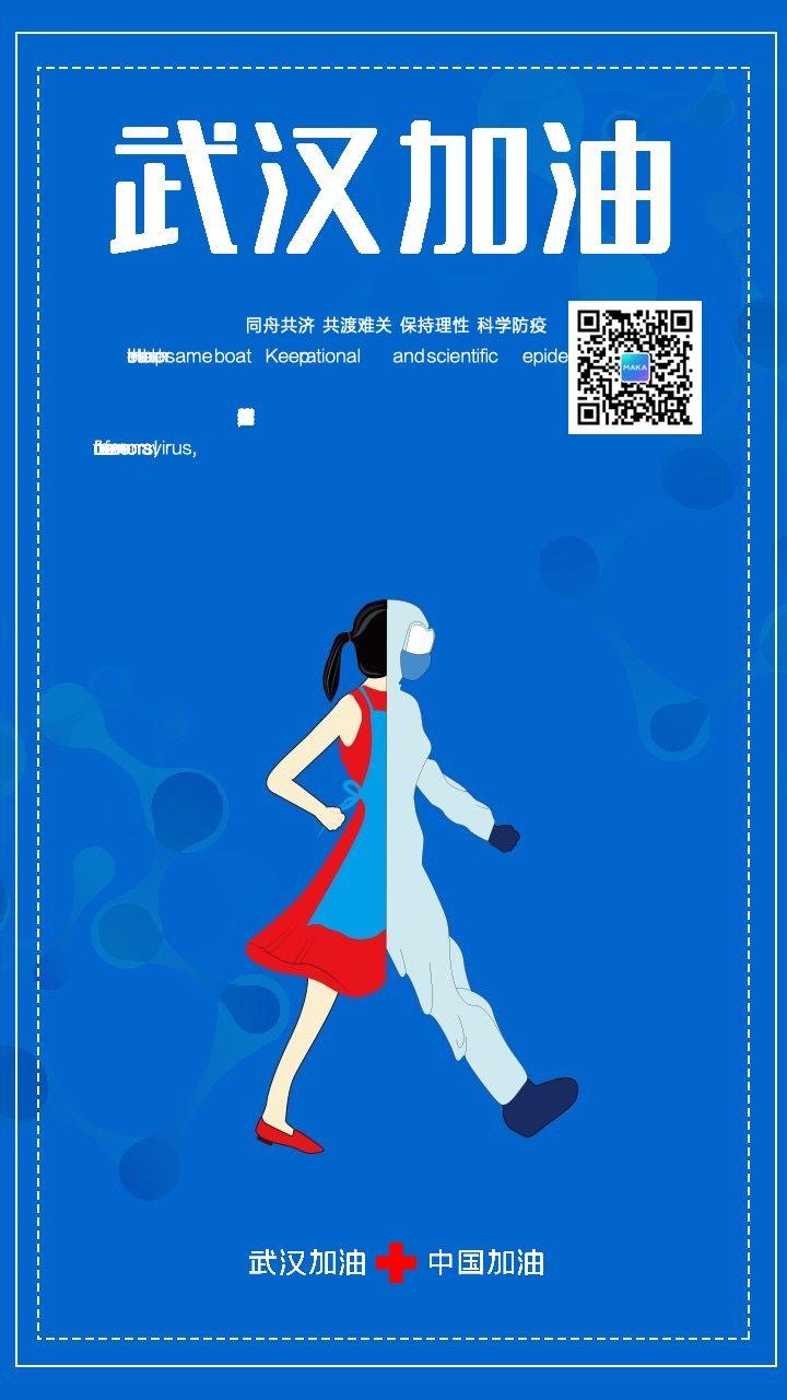 疫情海报为祖国为武汉加油海报