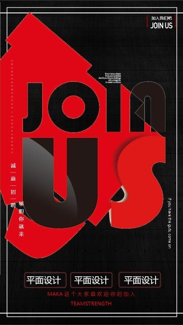 黑色时尚炫酷公司社会招聘人才招聘手机海报