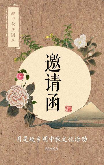 棕色中国风文化活动邀请函翻页H5