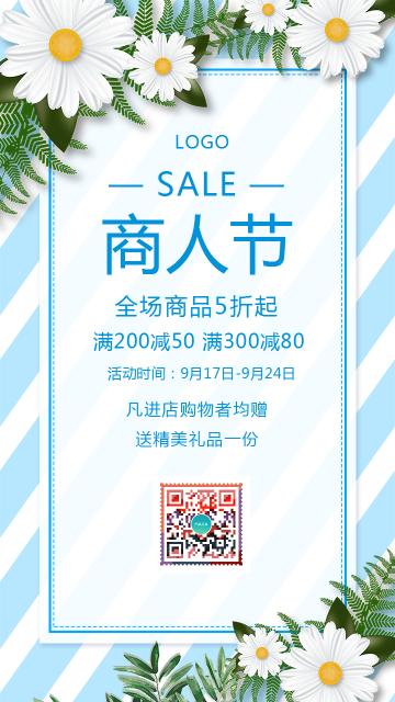 蓝色简约大气阿里巴巴电商商人节大促销活动新品上市限时抢购打折商品产品批发零售促销海报