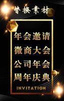 黄金VIP邀请函