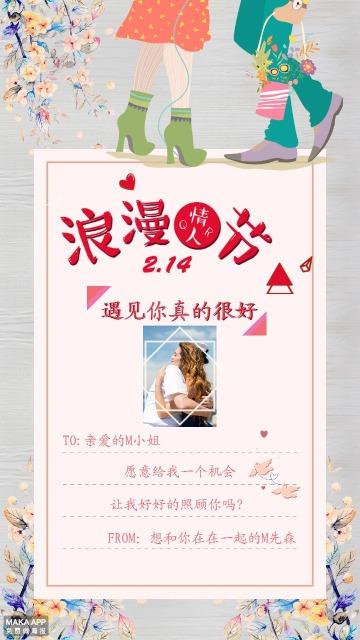 情人节祝福告白贺卡企业个人专用清新文艺扁平化