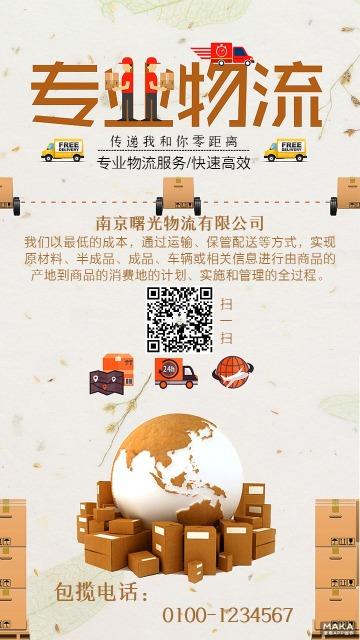 物流快递运输行业托运手机推广公司宣传优惠活动