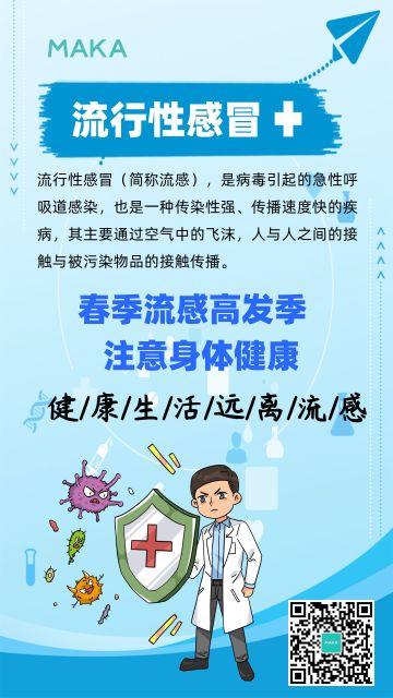 扁平简约蓝色健康医疗流感传染病温馨提示宣传海报模版