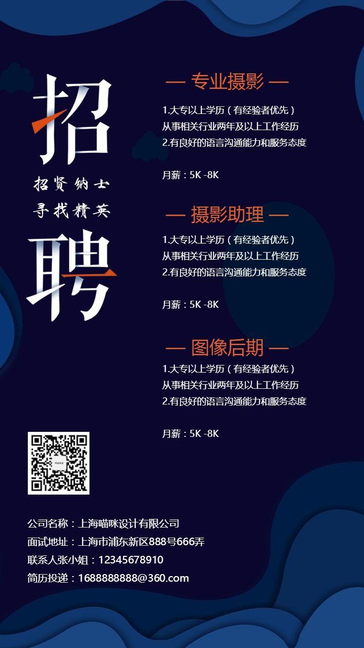 扁平风时尚简约招聘海报