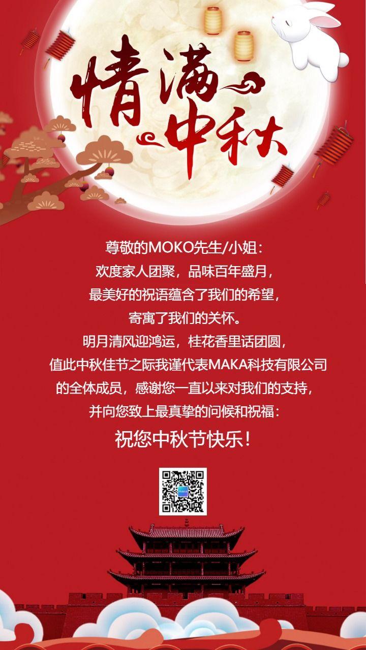 红色简约风格中秋节祝福问候贺卡海报模板