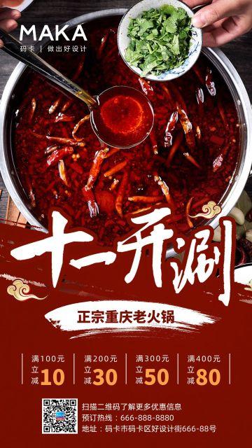 十一中国风红色餐饮促销海报